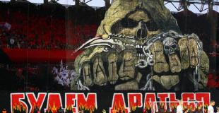 Spartak Moscow - CSKA Moscow 19.08.2019
