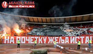 Crvena Zvezda - Dinamo Vranje 20.07.2018
